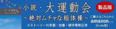 小説・大運動会〜絶対ムチャな組体操〜